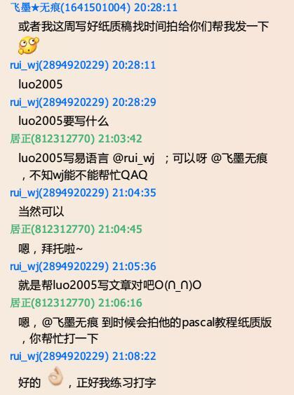 QQ截图20160617195009