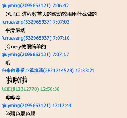 QQ截图20160617195127