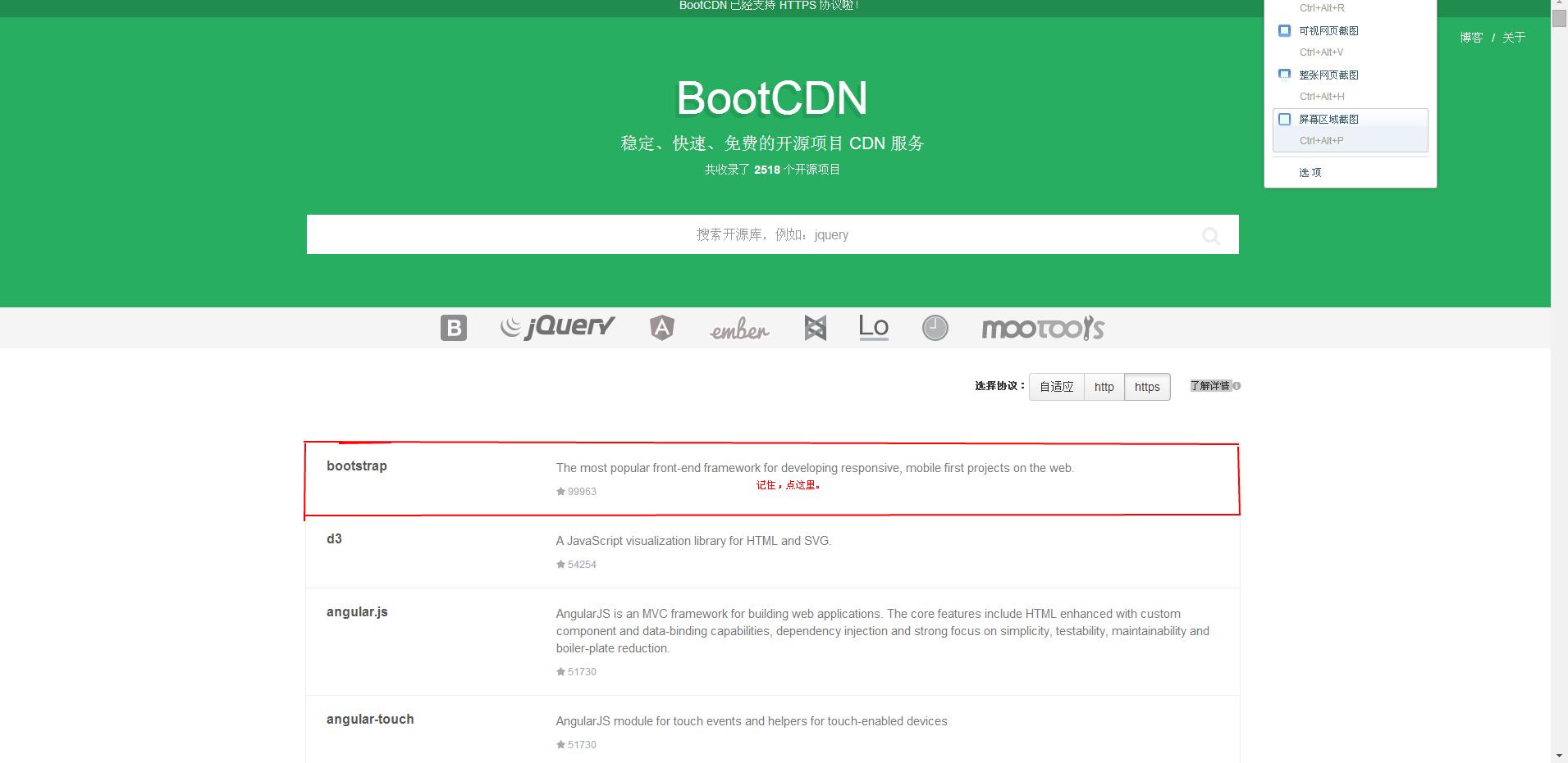 点里面红框的地方打开Bootstarp的CDN大全